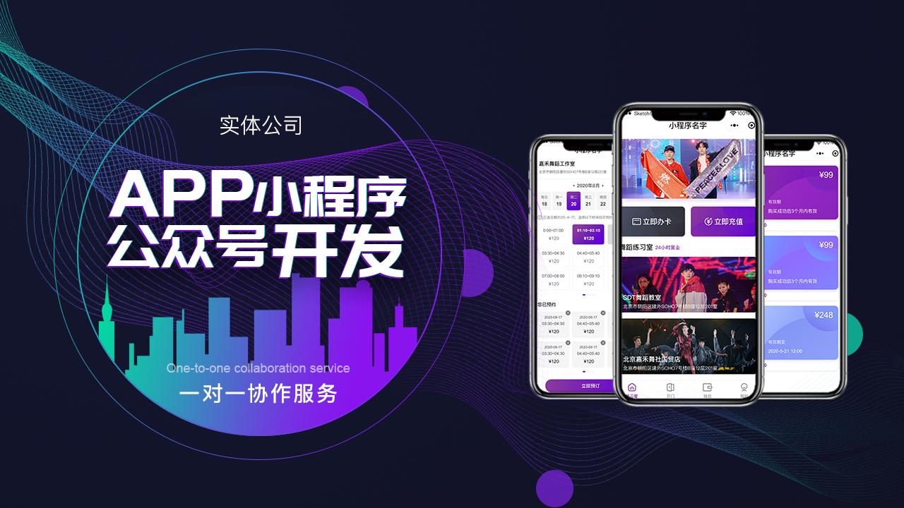 语音直播APP定制开发商城APP成品APP安卓开发IOS开发