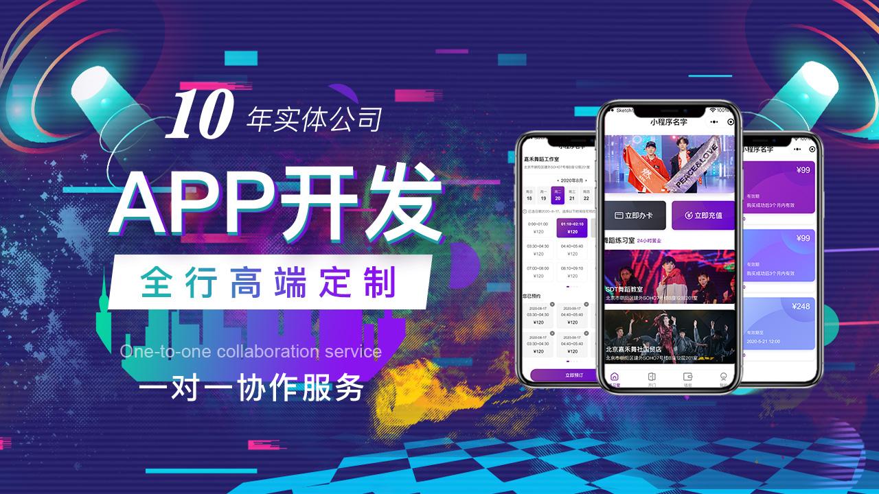手机app开发定制作源码成品直播界面ui设计原型外包软件公司