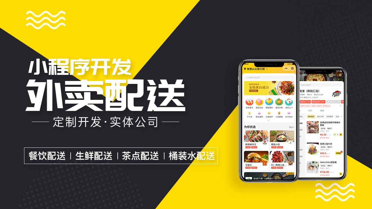 o2o商城系统网站开发推广微信公众号小程序定制分销三级