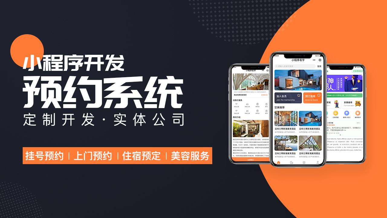 微信小程序电脑办公设备租赁管理系统app软件开发定制市场渠道