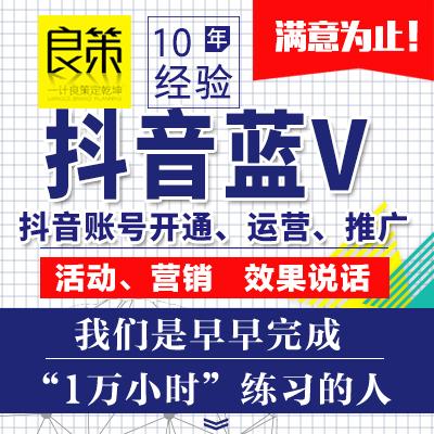 抖音蓝V认证抖音运营抖音策划视频拍摄抖音网红推广脚本撰写
