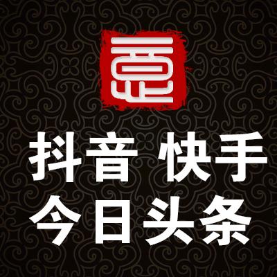 抖音快手今日头条百家号微视火山小视频B站小咖秀粉丝通营销推广