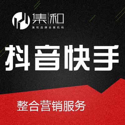 抖音快手火山小视频微视今日头条B站配音秀小咖秀粉丝通营销推广