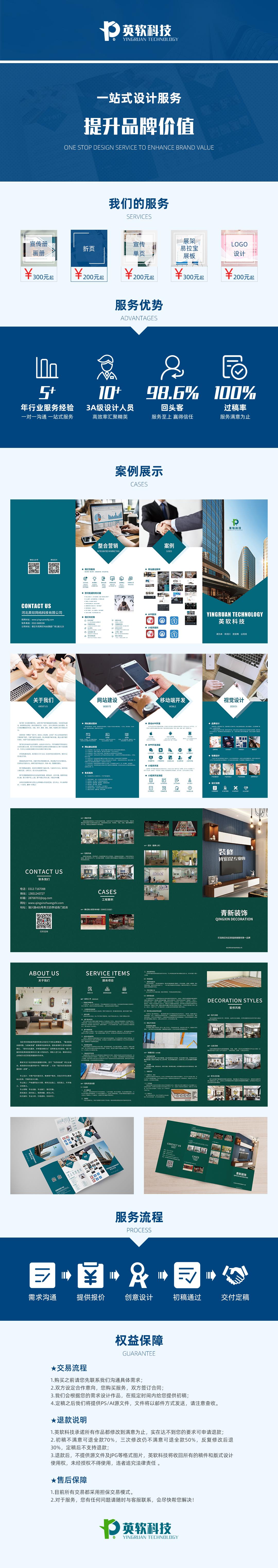 _店铺视觉升级电商设计详情页设计VI设计VI系统设计VI视觉规1