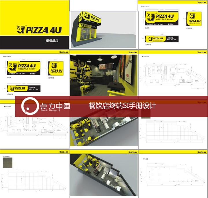 SI手机店面3C电子产品家电店面空间基本装修手册设计
