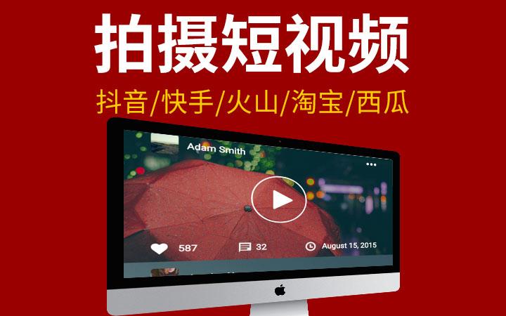 电商短视频拍摄|抖音短视频|产品拍摄|创意剧情视频