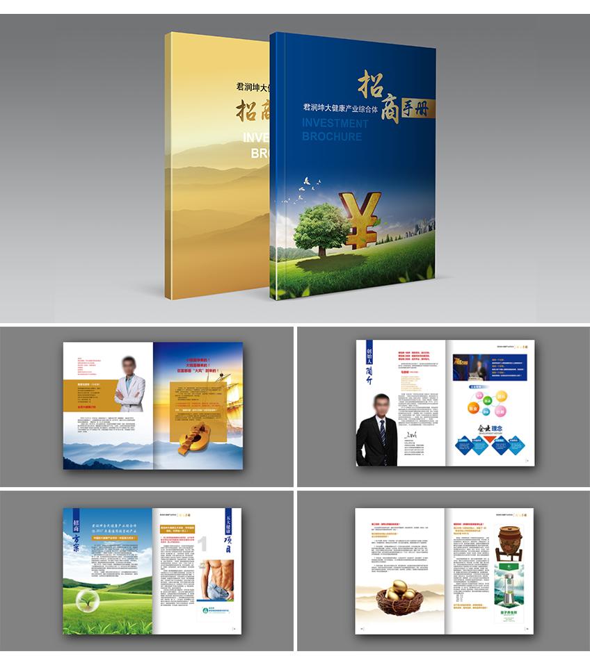 宣传册设计_企业画册宣传册设计册子产品手册宣传品公司图册相册宣传栏礼品册12