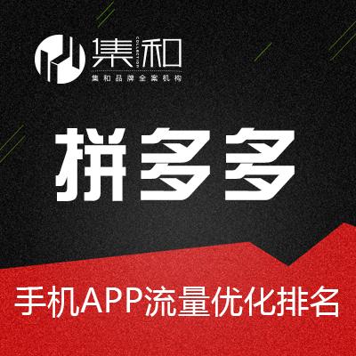 拼多多推广手机APP流量运营网店店铺PDD关键词搜索优化排名