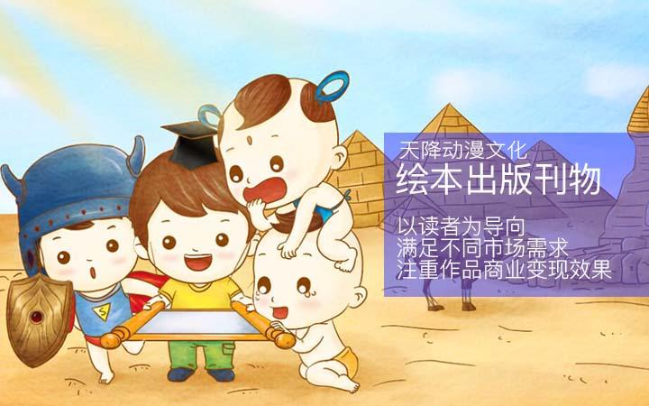 【总监主笔】儿童插画绘本 产品包装插画 杂志插图手绘 漫画