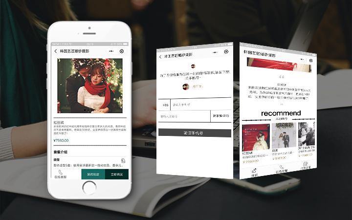 婚庆婚纱摄影写真艺术照个人证件照系统微信公众号小程序原生开发