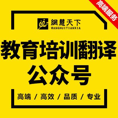 教育培训翻译公众号微信开发小程序开发公众号开发微商城小程序商