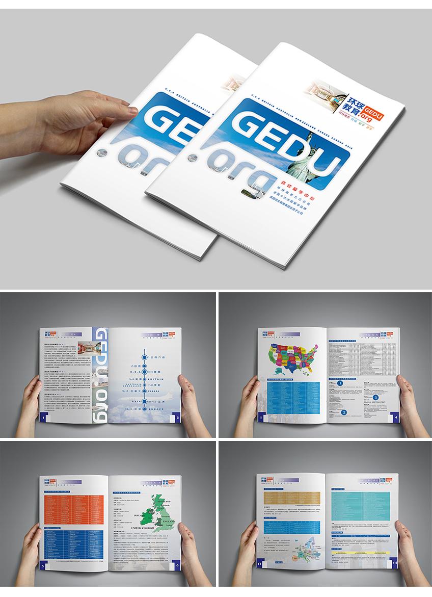 宣传册设计_画册设计企业宣传册海报品牌三折页宣传品单页平面展架板彩印海报11