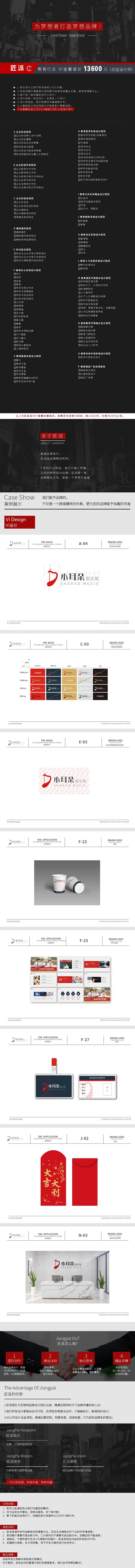 _教育培训企业行业vi设计公司VI应用系统设计VIS设计升级1