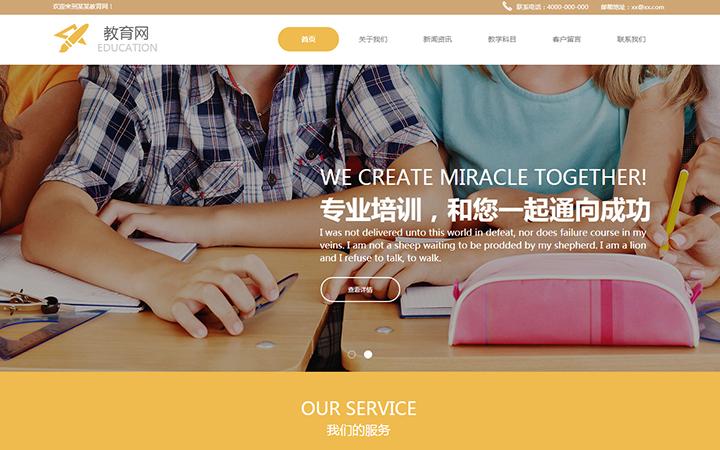 网站开发教育企业网站建设 模板建站 定制 php定制开发