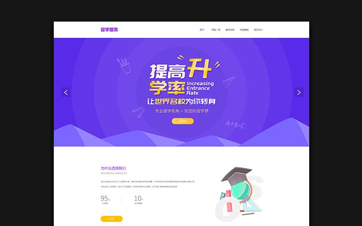 企业网站建设网站开发企业建站网站制作/php网站定制开发