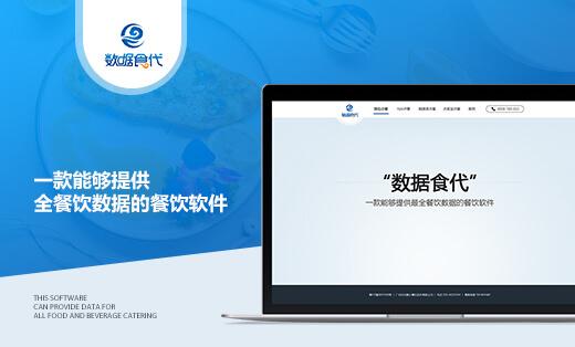 数据食代企业官网