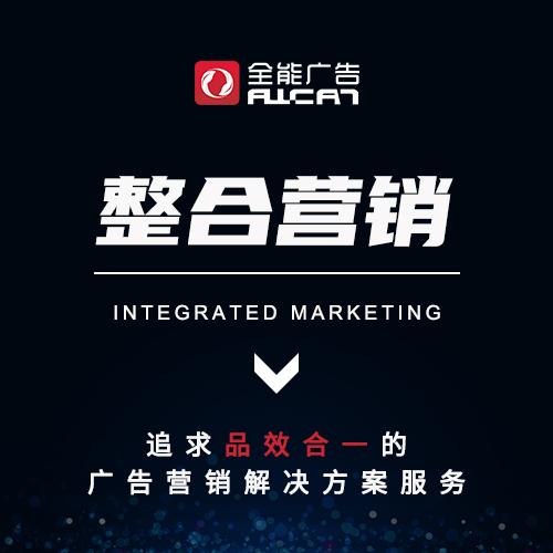 百度百科seo网络品牌整合营销全案策划产品网站企业营销推广