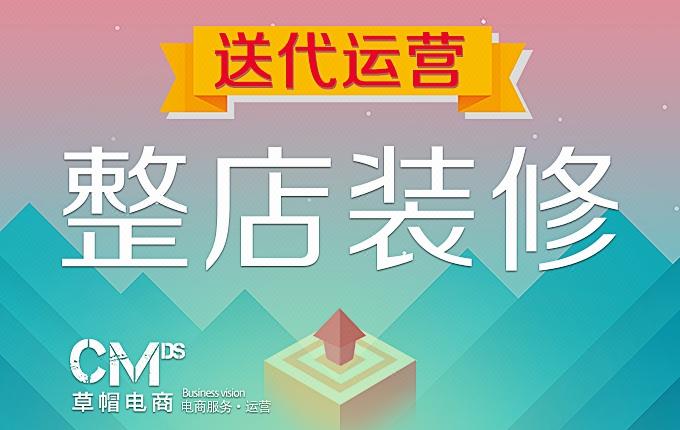 草帽电商【新年换新颜】整店装修设计(适用淘宝天猫京东阿里)