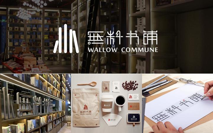 电器电子家电门店零售家具3C品牌LOGO商标设计图文logo