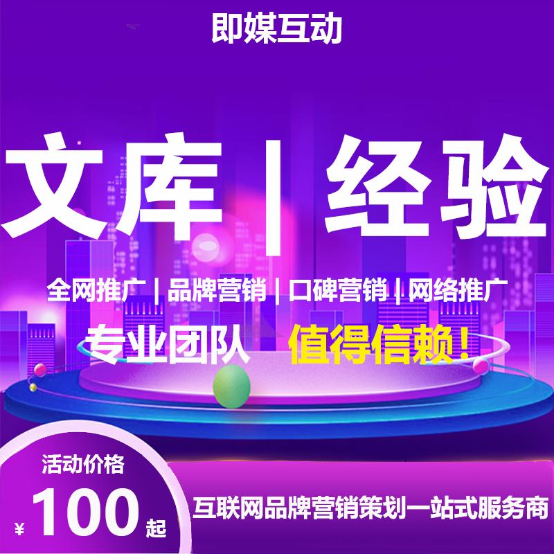 百度文库豆丁文库360文库及道客巴巴文库百度经验文案策划撰写
