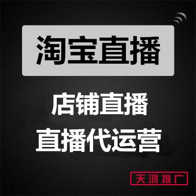 【淘宝直播】抖音天猫达人直播间代开通活动策划店铺全球购代运营