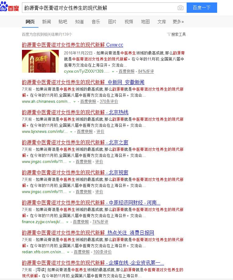 (品牌推广)润妍国医馆韵源膏(图2)