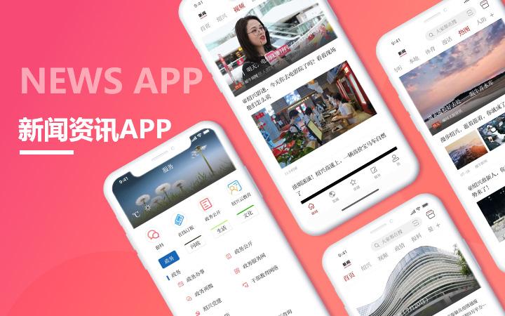 APP源码开发安卓开发iOS定制开发app原生开发APP定制