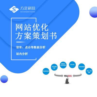 seo优化/搜索排名/竞价排名/网络推广/网站优化方案策划书