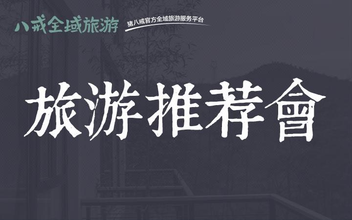 旅游推荐会沙龙论坛交流招商会展台设计