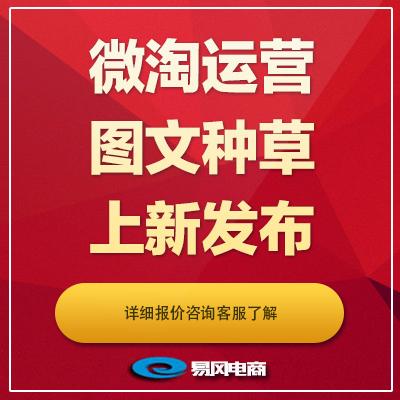 微淘运营推广托管发布代写无线内容营销淘宝私域清单上新文案**