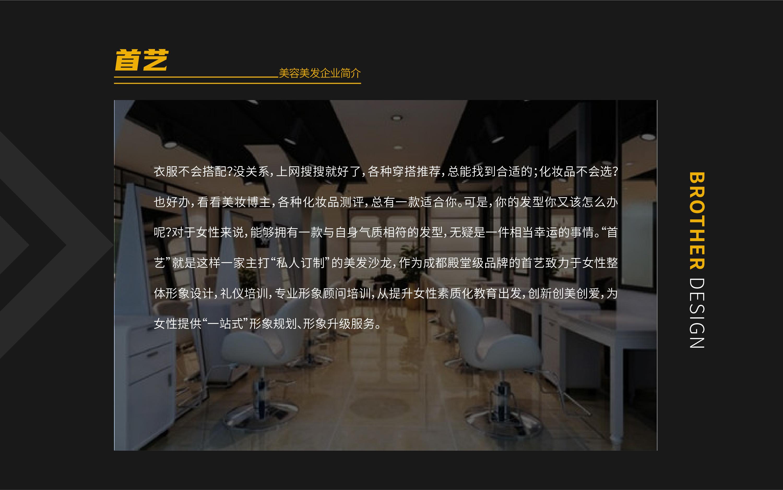 品牌策划企业文化公司文案品牌故事文化宣传手册产品包装文案撰写