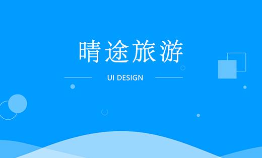 晴途-景区天气预报app