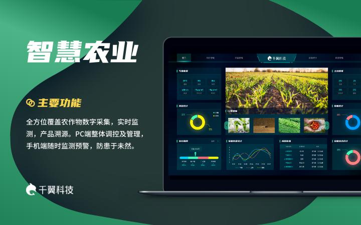 物联网app系统开发智能硬件智慧农业景区软件定制数据可视化