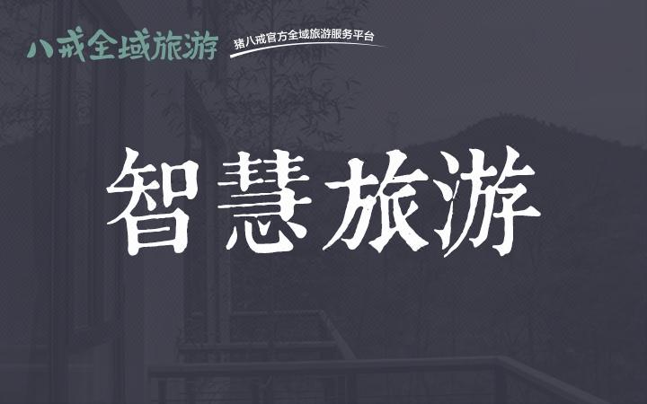 智慧旅游旅游APP智慧景区定制开发建站