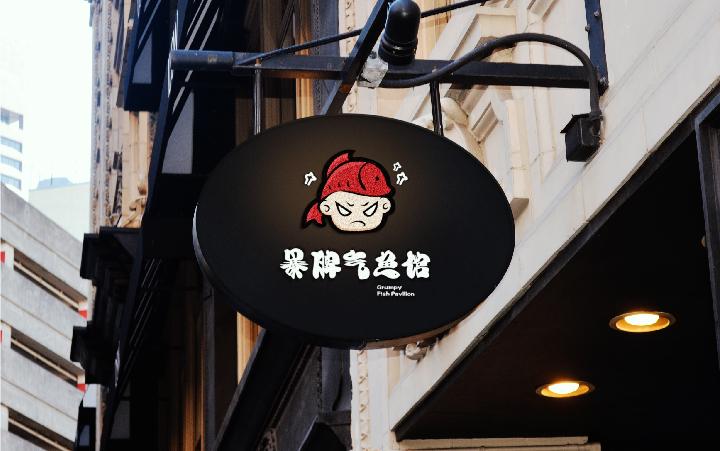 【创业宝】logo设计公司企业标识餐饮品牌设计教育母婴零售