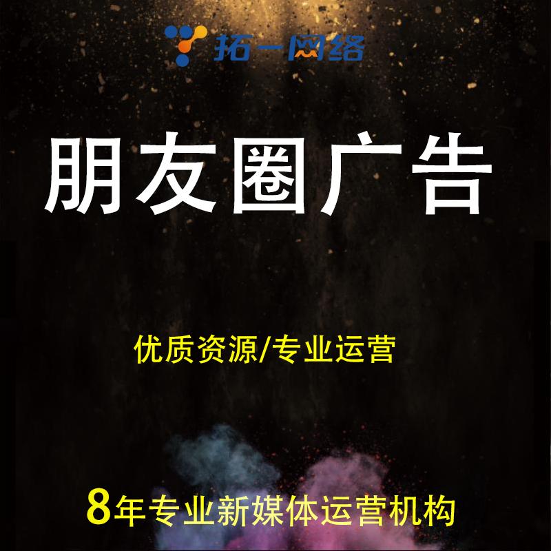 广点通微信朋友圈广告投放房产教育汽车行业腾讯社交广告