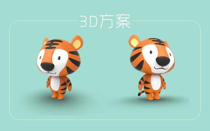 3D 卡通形象 gif表情包 微信表情包