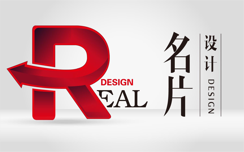 锐朗设计名片设计卡片设计企业公司定制商务名片