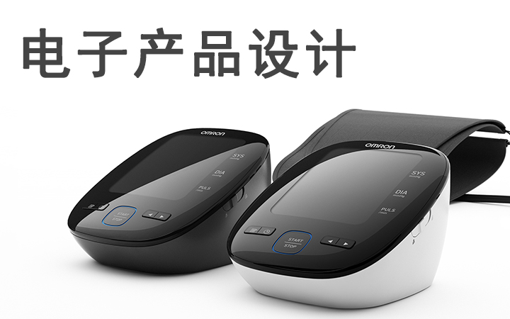 【电子产品设计】智能家电┃消费电子产品┃车载产品