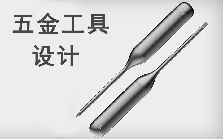 【五金工具设计】五金零配件设计┃锤子锯子刀具设计┃螺丝刀设计