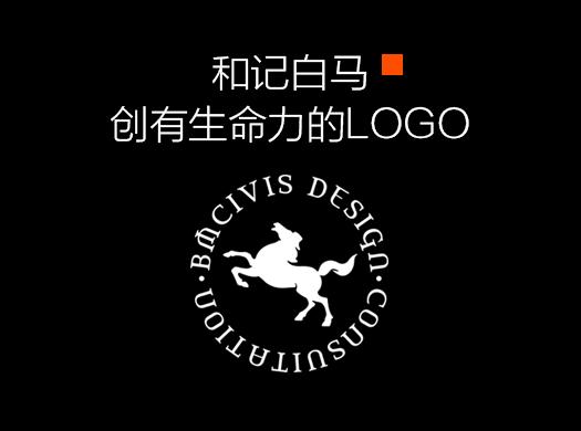 和记白马LOGO设计公司标志logo设计