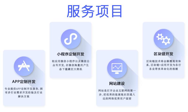 【免费维护】微信小程序定制开发|商城建设|工具软件二次开发