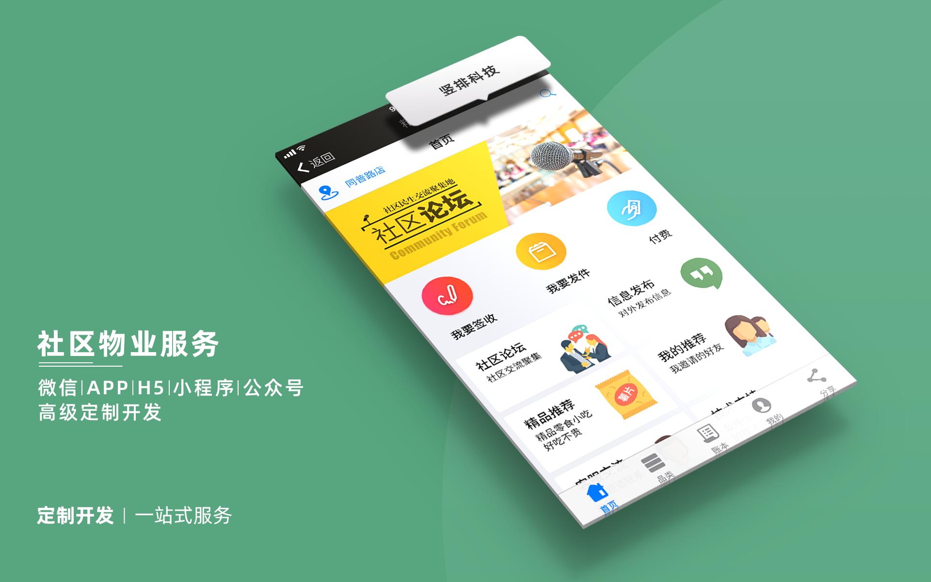 UI设计大数据管理系统序网站建设开发公众号app软件后台H5