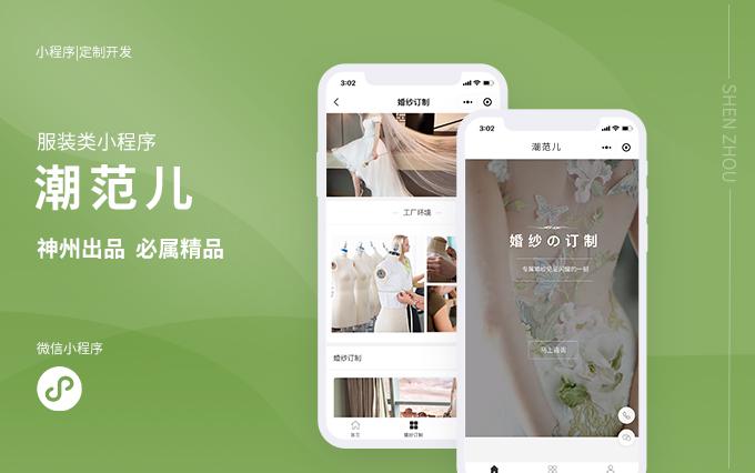 微信开发生鲜外卖社区团购社群营销公众号定制开发
