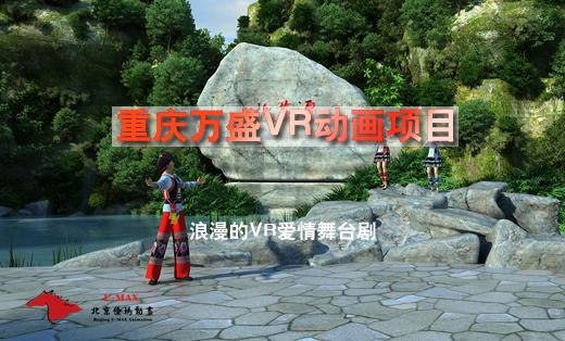 重庆万盛VR动画项目