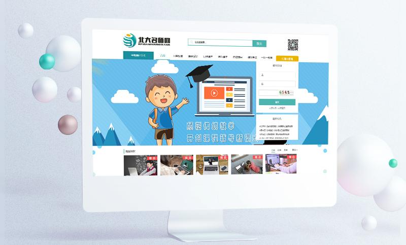 网站建设响应式网站HTML5网站定制开发PHP、java建站
