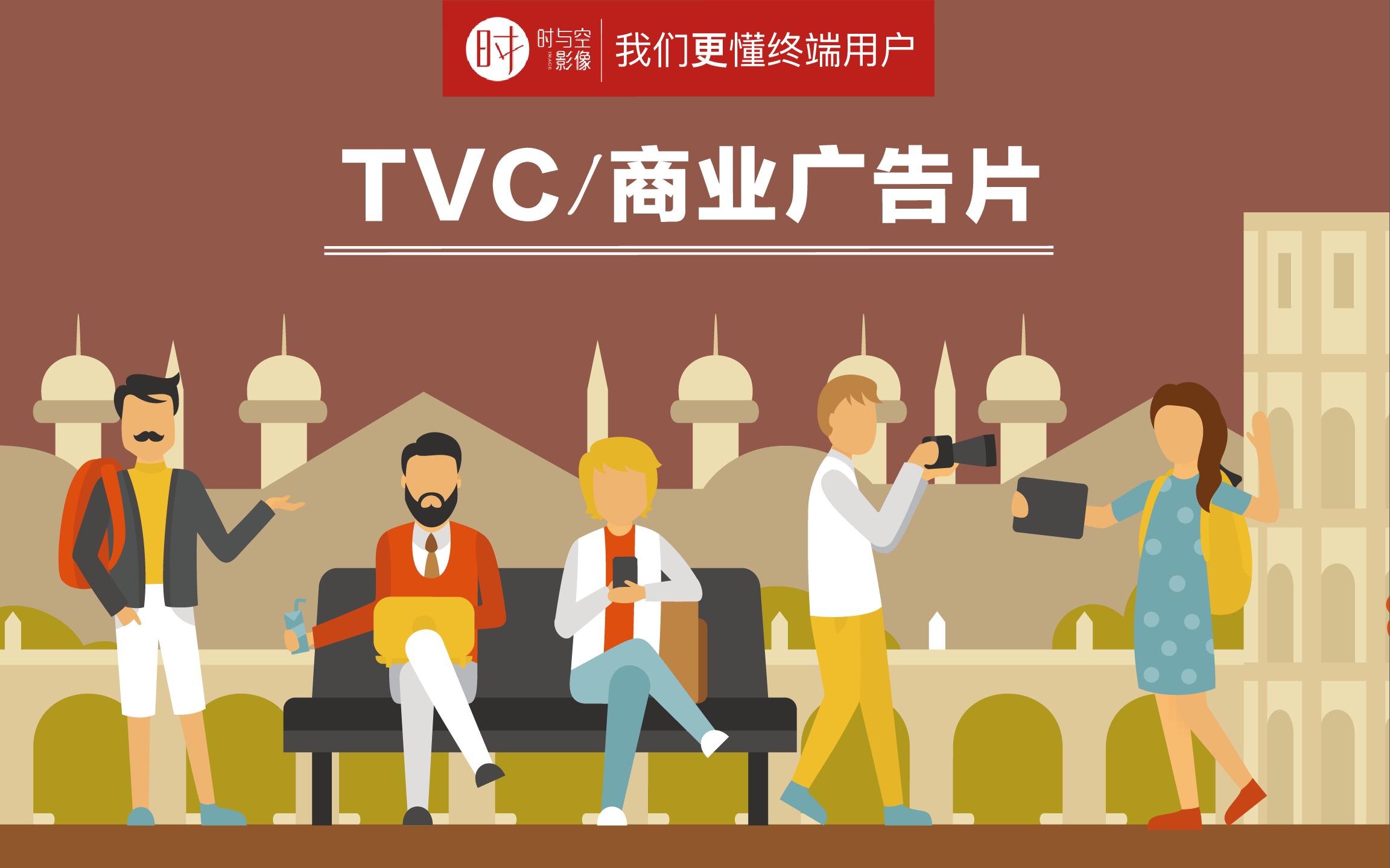 TVC/商业广告制作