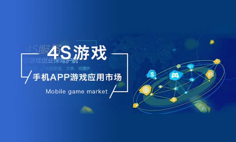 游戏平台开发 4S游戏平台 手机APP游戏应用市场