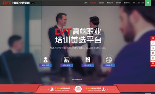 教育网站建设网站开发