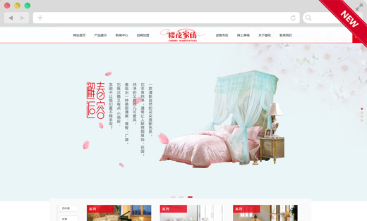 【H5网站】樱花家纺官网